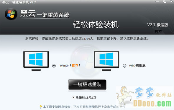 【重装系统】黑云一键重装系统软件V2.7大众版