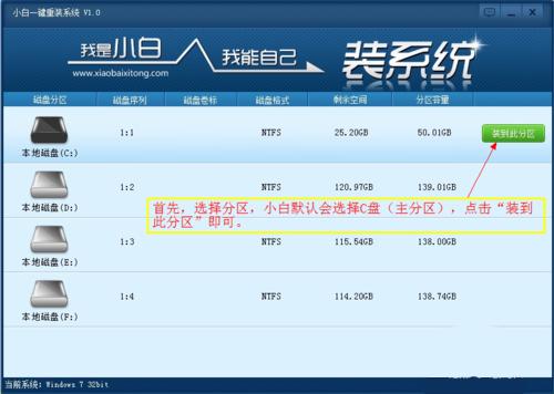 【系统重装】小白一键重装系统V10.0.0.6正式版