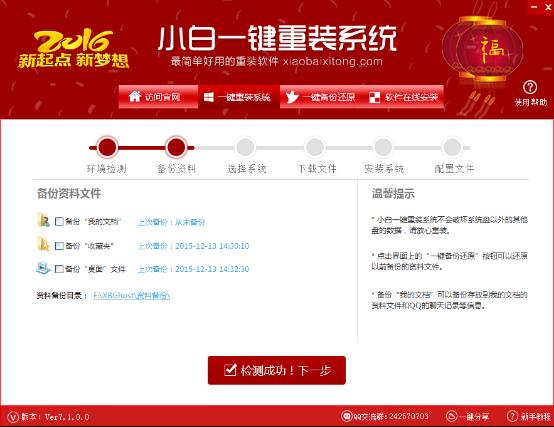 【系统重装】小白一键重装系统V10.0.00简体中文版