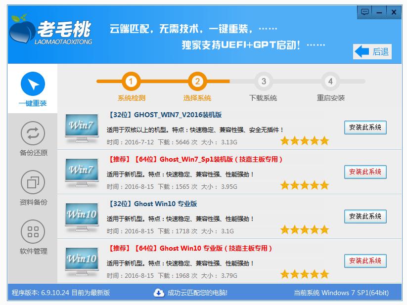 【重装系统】老毛桃一键重装系统软件V3.0.13.1简体中文版