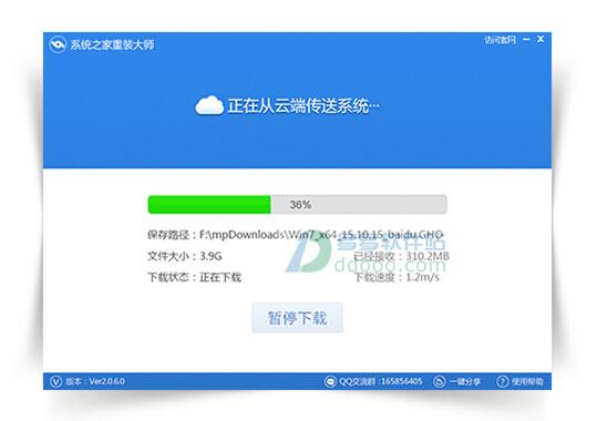 【重装系统】系统之家一键重装系统软件V2.0.15.6.15贡献版