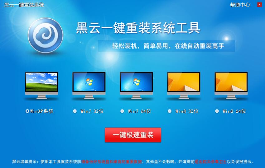 【重装系统】黑云一键重装系统软件V3.7全能版