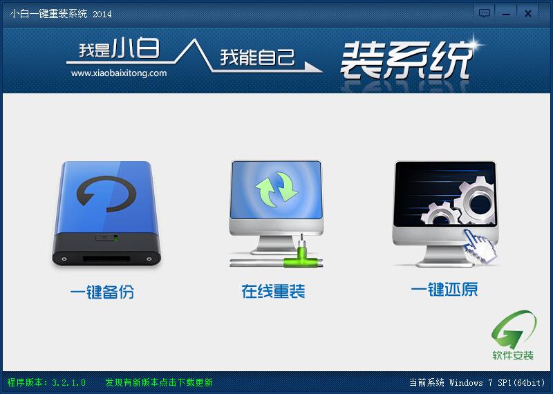 【重装系统】小白一键重装系统软件V10.0.00装机版