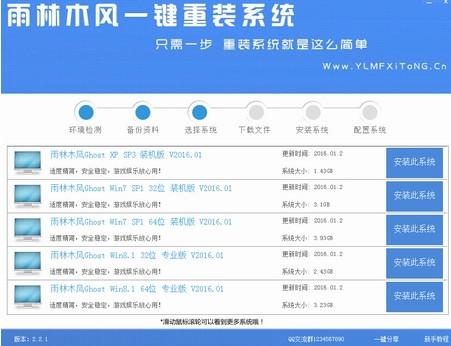 【重装系统】雨林木风一键重装系统软件V1.0.6纯净版