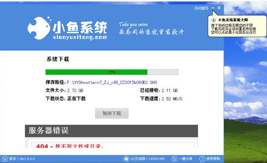 【重装系统】小鱼一键重装系统软件V8.1.6全能版