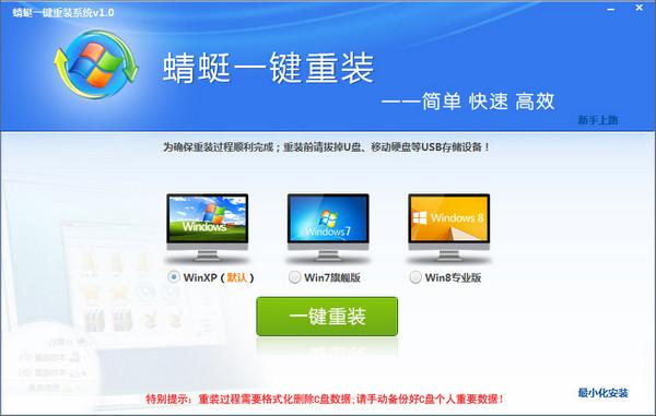 【重装系统】蜻蜓一键重装系统软件V1.2.0绿色版