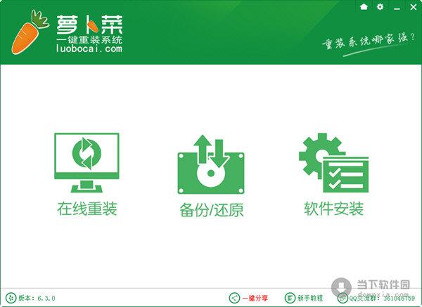 【重装系统】萝卜菜一键重装系统软件V2.7特别版