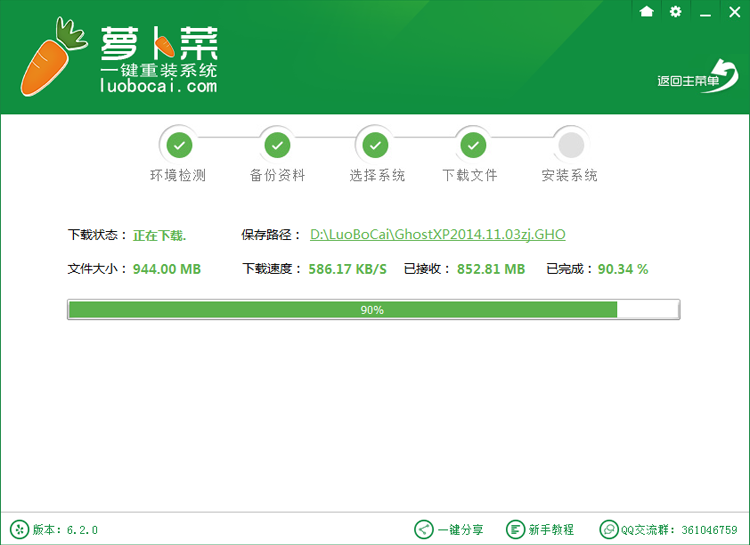 【重装系统】萝卜菜一键重装系统软件V2.6通用版
