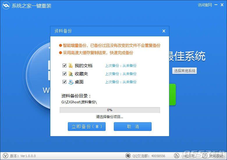 【重装系统】系统之家一键重装系统软件V1.0.8装机版
