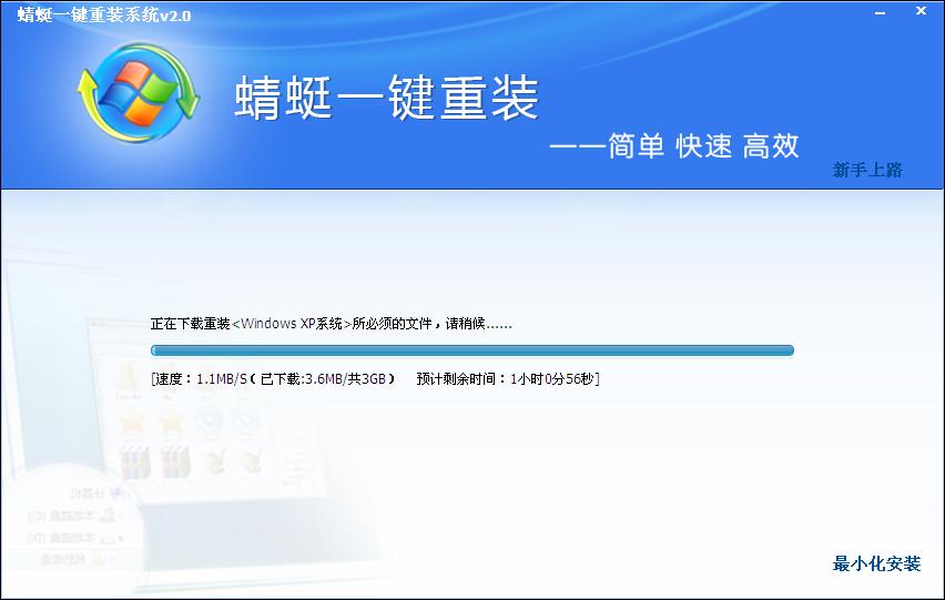 【电脑重装系统】蜻蜓一键重装系统软件V2.0简体中文版