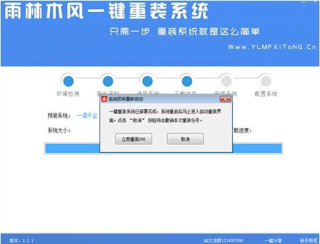 【电脑重装系统】雨林木风一键重装系统软件V7.2官方版