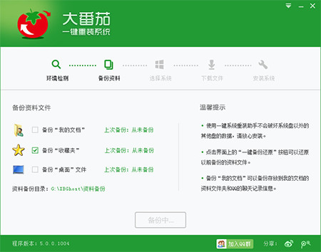 【电脑重装系统】大番茄一键重装系统软件V9.6.1绿色版
