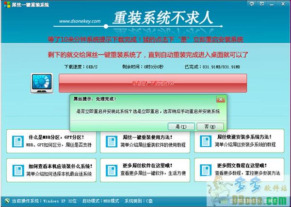 【电脑重装系统】屌丝一键重装系统工具V7.2.0简体中文版