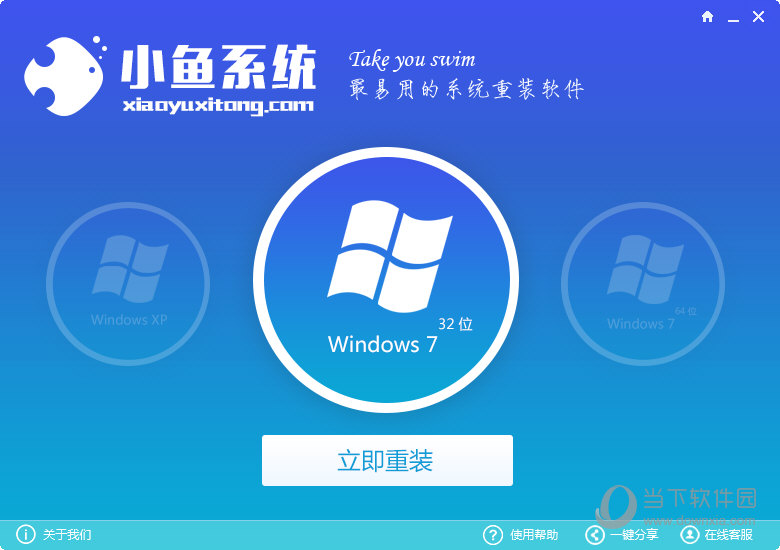【电脑重装系统】小鱼一键重装系统软件V22尊享版