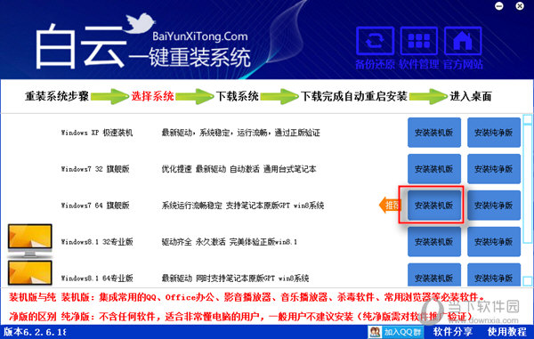 【电脑重装系统】白云一键重装系统软件V1.5最新版