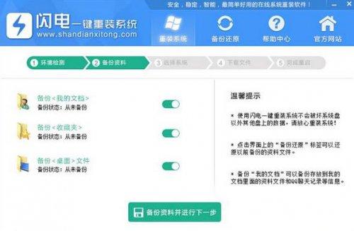 【电脑重装系统】闪电一键重装系统软件V3.6.8.1358官网版