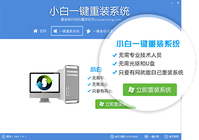 【电脑重装系统】小白一键重装系统软件V1.0.3专业版