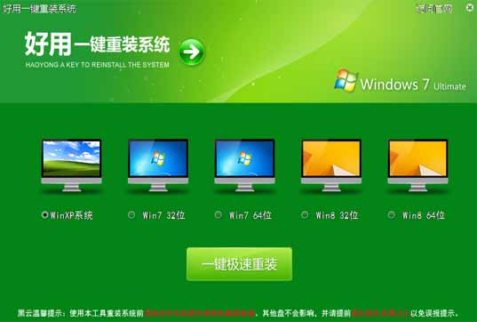【电脑重装系统】好用一键重装系统工具V1.9.9超级版