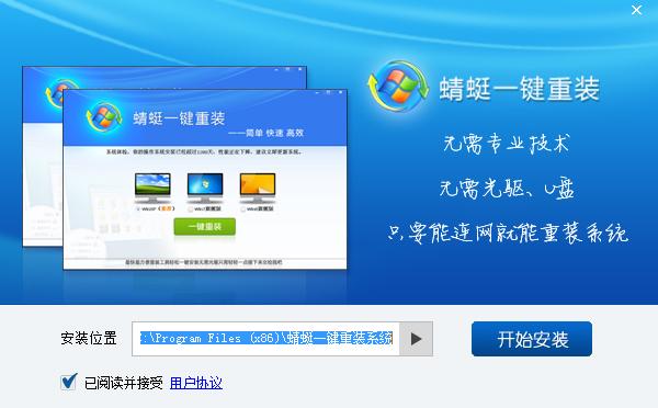 【电脑重装系统】蜻蜓一键重装系统软件V3.3.2简体中文版