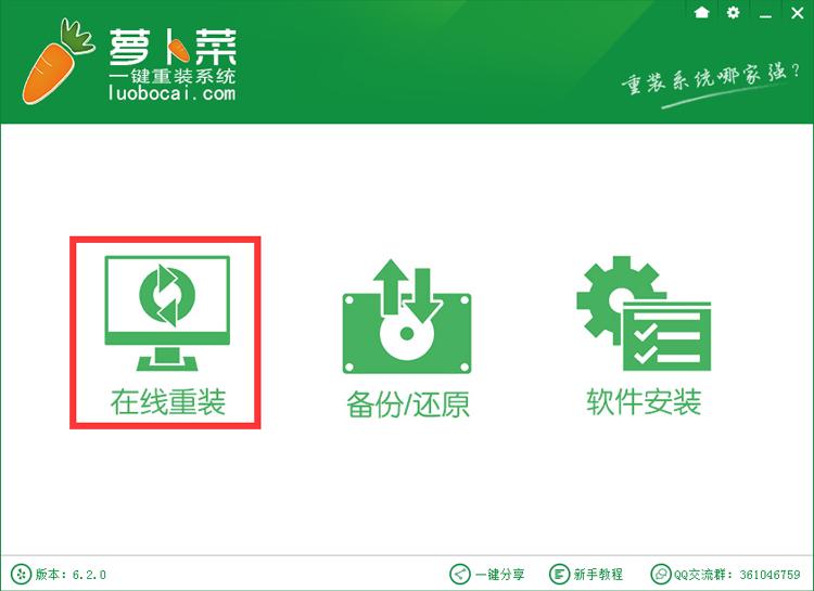 【电脑重装系统】萝卜菜一键重装系统软件V1.9免费版