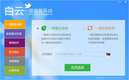 【一键重装系统】白云一键重装系统软件工具V7.7.4特别版