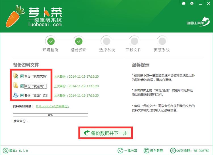 【一键重装系统】萝卜菜一键重装系统工具V1.0.7通用版