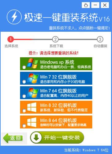 【一键重装系统】极速一键重装系统软件V2.1.3修正版