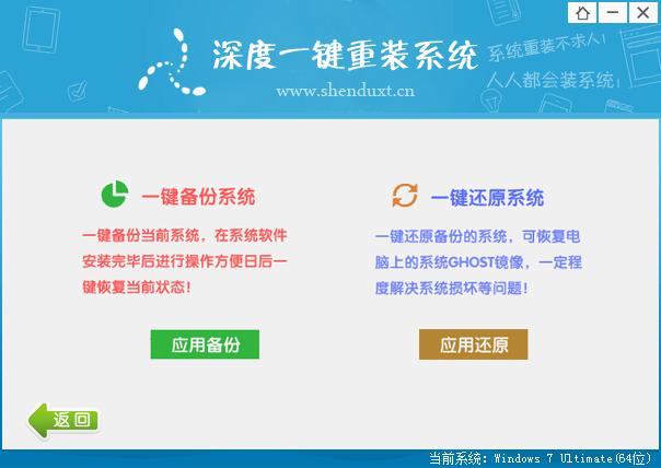 【一键重装系统】深度一键重装系统工具V1.8.7绿色版