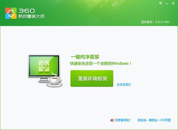 【电脑重装系统】360一键重装系统软件V3.6.2
