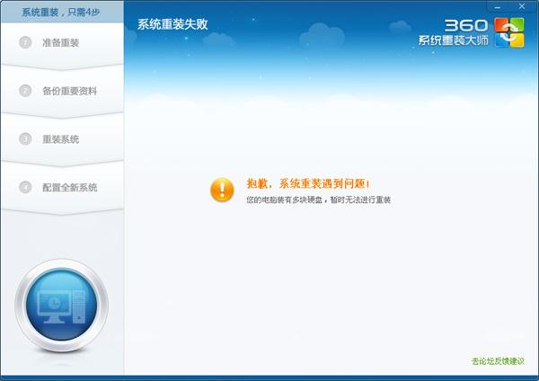 【电脑重装系统】360一键重装系统软件V3.8全能版