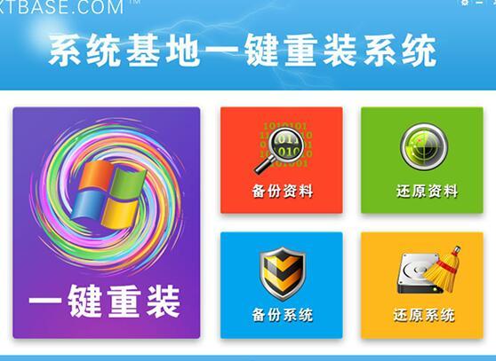 【一键重装系统】系统基地一键重装系统工具V7.1.3简体中文版