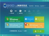 【一键重装系统】老毛桃一键重装系统软件V4.5.8官方版