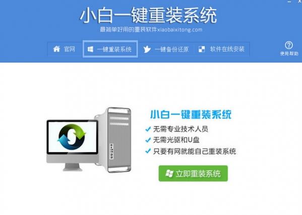 【重装系统】小白一键重装系统大师V7.0.0.0绿色版