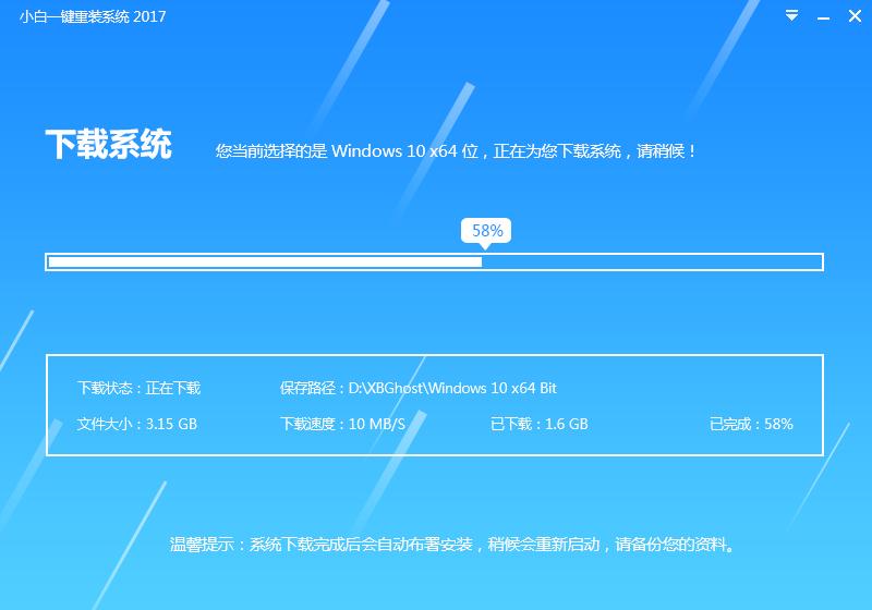 小白一键重装系统工具最新版v3.9