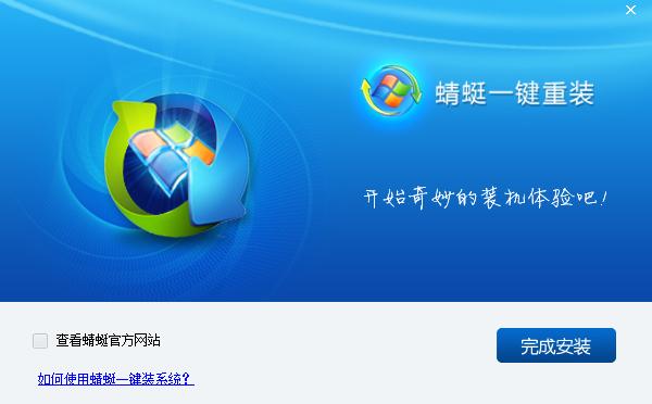 蜻蜓一键重装系统软件V2.1.5维护版