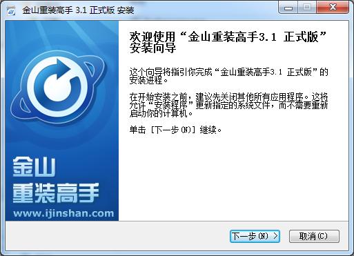 金山一键重装系统软件V2.7.4通用版