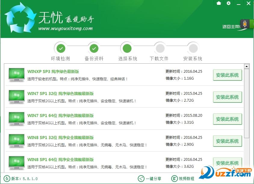 无忧一键重装系统工具简体中文版V4.7.0