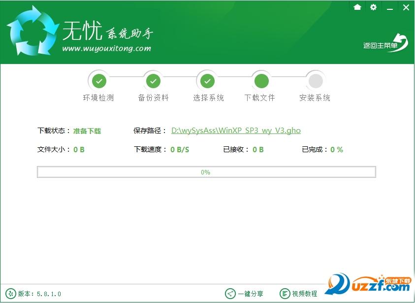无忧一键重装系统工具V4.35绿色版