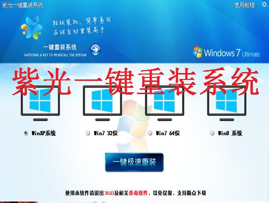 紫光一键重装系统软件V7.8.8超级版