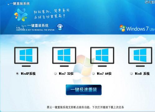 紫光一键重装系统软件V7.8.6安装板