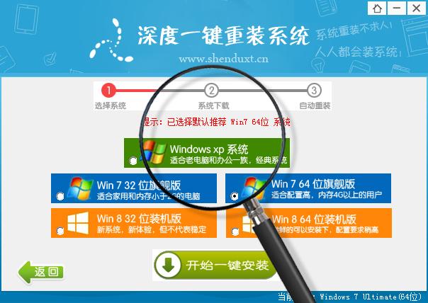 深度一键重装系统软件V1.7.2官方版