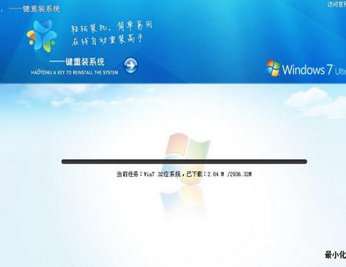 紫光一键重装系统软件V7.8.0全能版