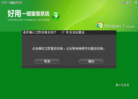 好用一键重装系统软件V2.0.5修正版