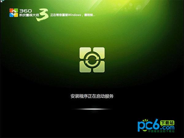 360一键重装系统工具V8.2.3特别版