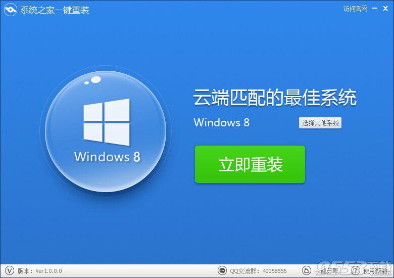 系统之家一键重装系统软件V7.1.5增强版