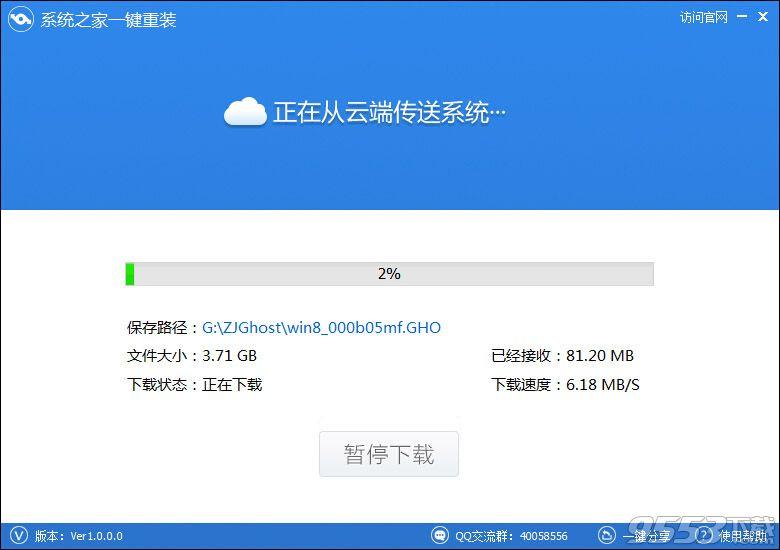 系统之家一键重装系统软件V7.8尊享版