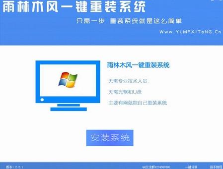 雨林木风一键重装系统工具V7.7简体中文版