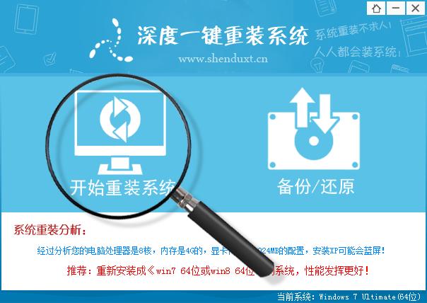 深度一键重装系统软件V8.8.5简体中文版