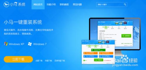 小马一键重装系统软件V1.1.4专业版