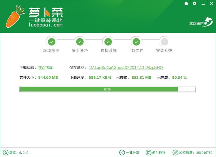 萝卜菜一键重装系统软件V9.7.0标准版
